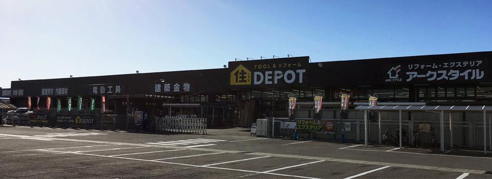 住DEPOT新発田店外観