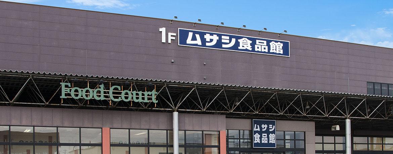 ムサシ食品館新潟店