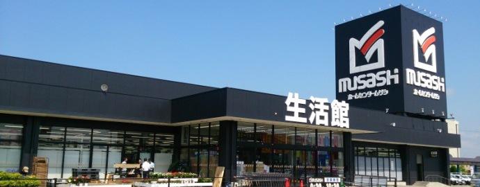 ホームセンタームサシ砺波店外観