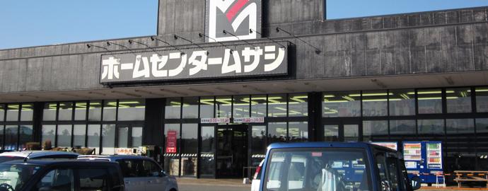 ホームセンタームサシ鶴岡店外観