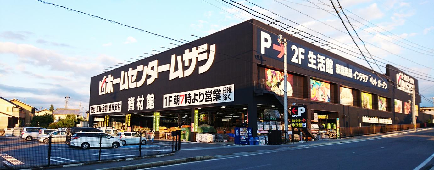 ホームセンタームサシ上田店外観