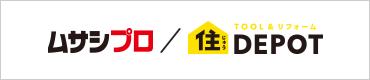 ムサシプロ/住DEPOT