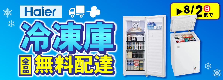 ハイアール冷凍庫無料配達キャンペーン