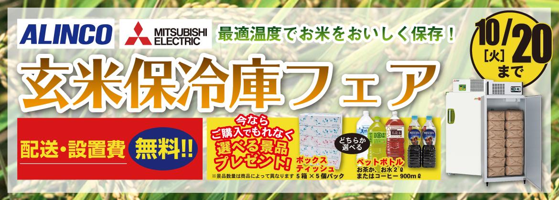 玄米保冷庫キャンペーン