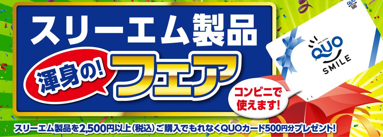 【スポンジ・掃除用品】スリーエム製品渾身のフェア!
