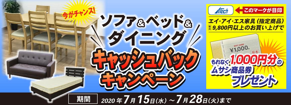【ソファ・ベッド・ダイニング】AISキャッシュバックキャンペーン