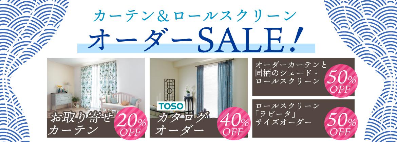 夏のカーテン&ロールスクリーンオーダーSALE!