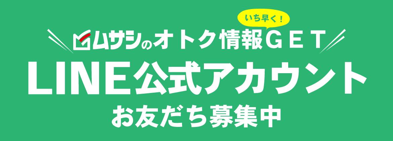 """オトク情報を""""いち早く""""!LINE公式アカウント友だち募集中!"""