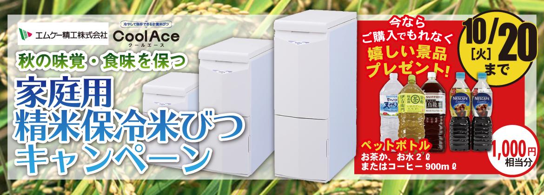 秋の味覚・食味を保つ「家庭用精米保冷米びつキャンペーン」!