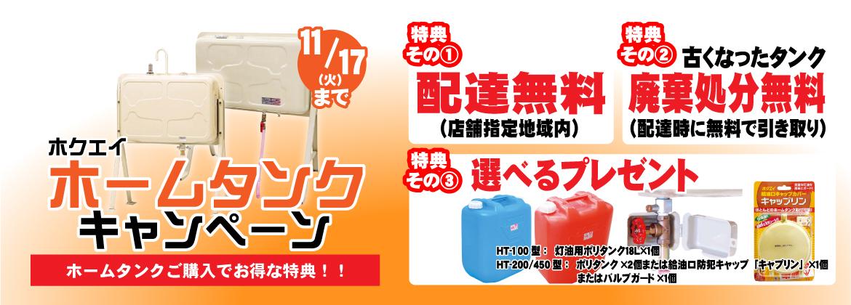 ホクエイ灯油用ホームタンクキャンペーン