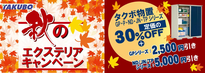 【タクボ物置】秋のエクステリアキャンペーン