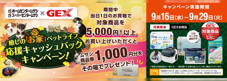 GEX癒しのペットライフ応援キャッシュバックキャンペーン