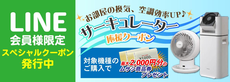 【LINE限定】換気等で大活躍の「サーキュレーター」がお買い得!