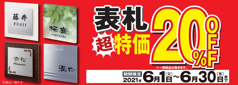 表札セール開催!超特価の20%OFF!