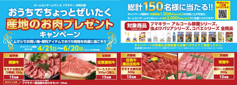 フマキラーおうちでちょっとぜいたく産地のお肉プレゼントキャンペーン