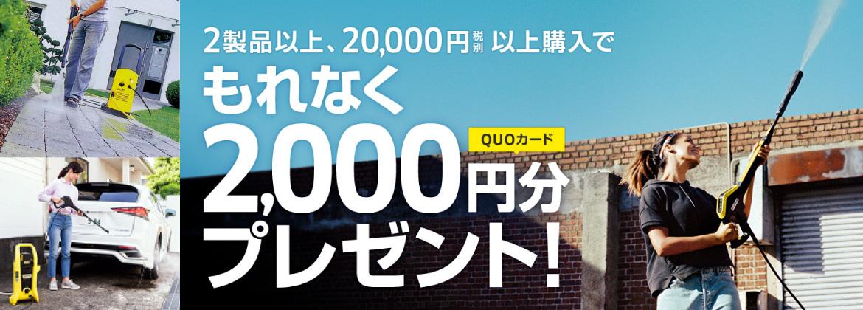 ケルヒャー春のキャッシュバックキャンペーン2021実施中!