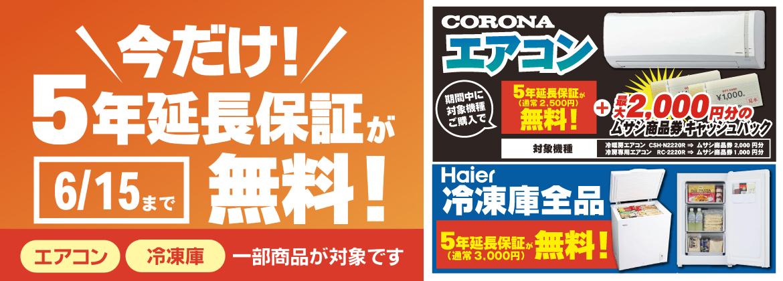 今だけ!エアコン・冷凍庫の5年延長保証が無料!