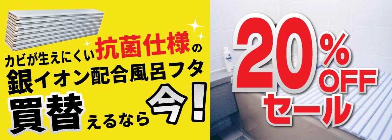 秋の風呂フタセール実施中!防カビ抗菌フロフタ20%OFF!