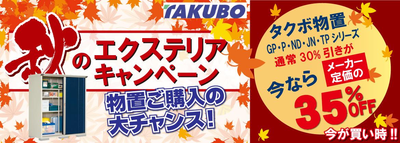 タクボ 秋のエクステリアキャンペーン